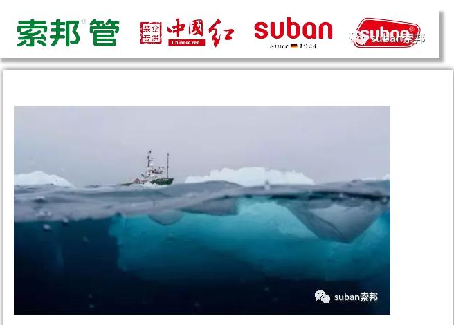 绿色和平组织探索南极原始海域,欲建保护区。