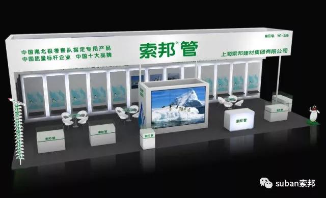 索邦管在北京新国展等您,您准备好了吗?