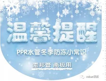 【此文必收藏】PPR水管冬季防冻小常识!南极管,不怕冷!