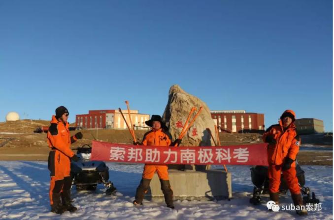 热烈祝贺我国第三十四次南极考察队凯旋