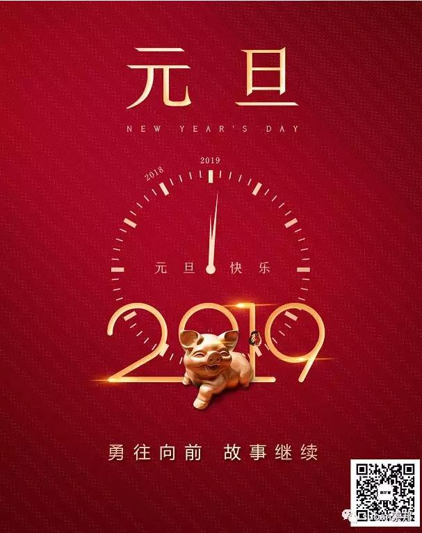 2018感恩有你!2019梦想起航!