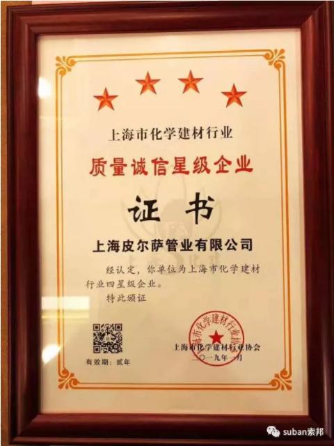 热烈祝贺公司荣获上海市化学建材行业质量诚信四星级企业