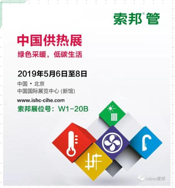 ISH中国供热展-索邦管邀您共聚北京!