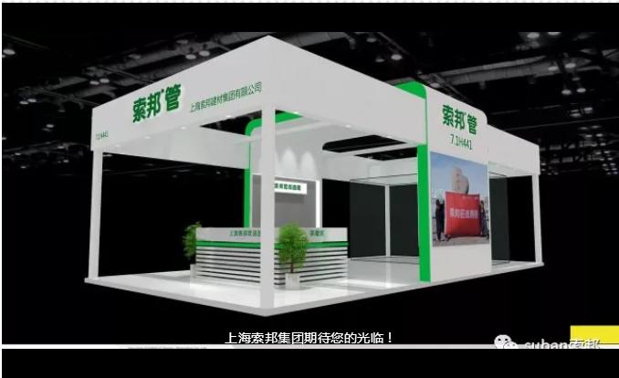 BUILDEX2019上海国际建筑水展,索邦管邀您共聚上海!品牌计划之行第九站。