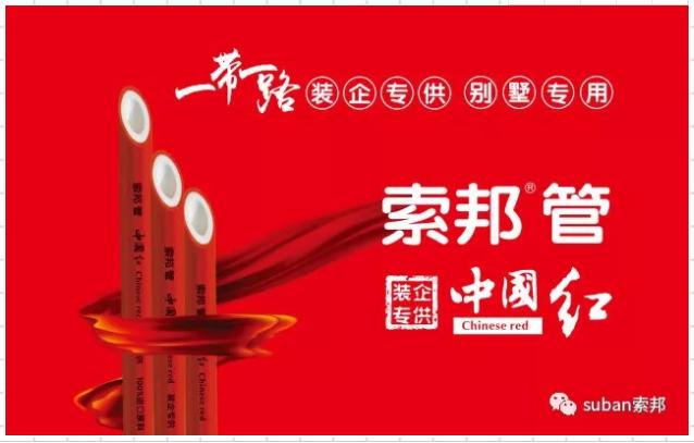 """热烈庆祝""""索邦中国红""""上市两周年!感谢新老客户的认可与支持!"""