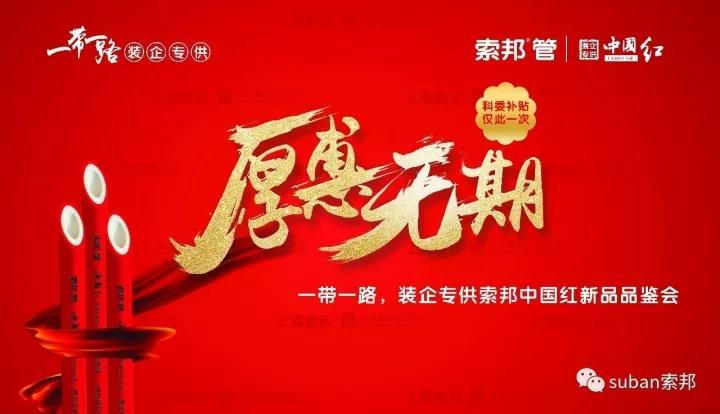 一带一路,装企专供索邦中国红品鉴会圆满成功
