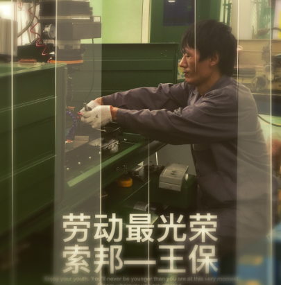 """""""劳动最光荣""""——索邦集团生产车间模具技师王保工作小记"""