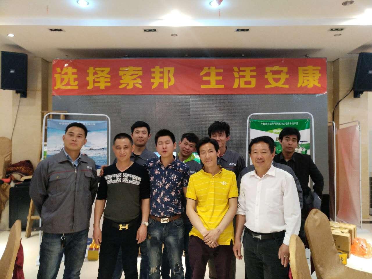 索邦全国水电工大会——安徽庐江站