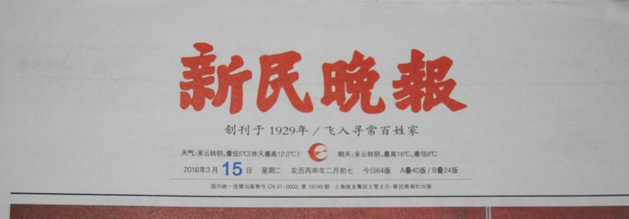 新民晚报公示3.15诚信单位 索邦榜上有名