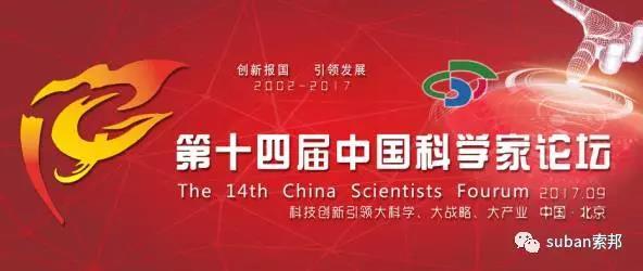 """科技创新 ——索邦""""增速消音管""""荣登中国科学家论坛"""