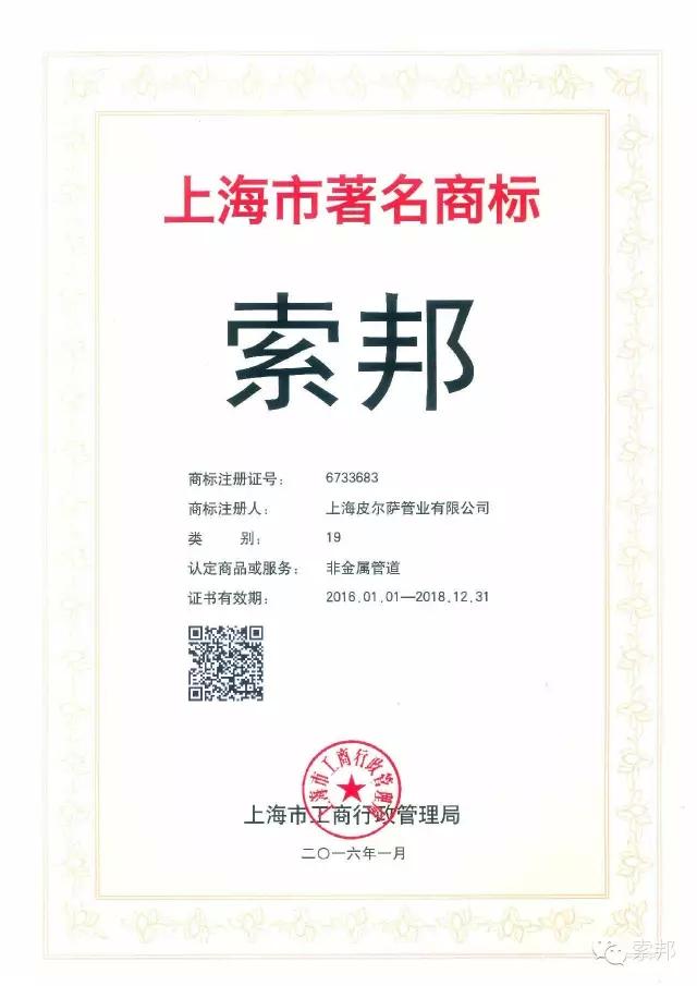"""索邦荣获""""上海市著名商标"""",工商局主要领导亲临颁证"""