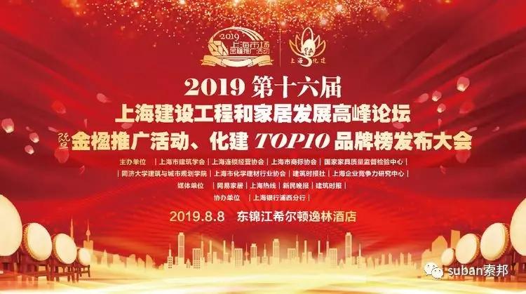 恭贺索邦管荣获2019上海建设工程和家居发展高峰论坛top十大匠心企业光荣榜