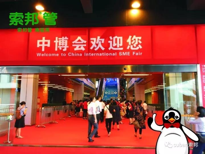 索邦管亮剑广州中博会