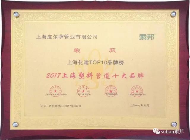 恭喜索邦再次荣获2017上海管道十大品牌!
