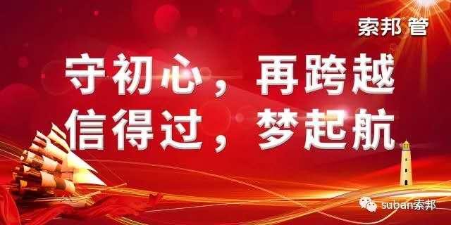 热烈祝贺:索邦管连续2年获得上海市装饰装修行业协会信得过企业