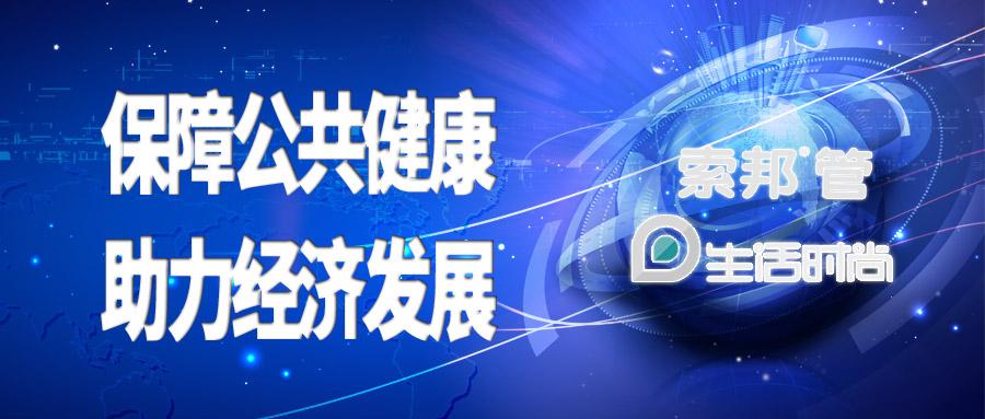 上海电视台专访索邦 | 产品保障公共健康,企业助力经济发展