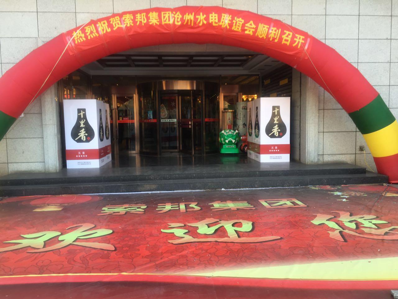 索邦全国水电工大会——河北沧州站