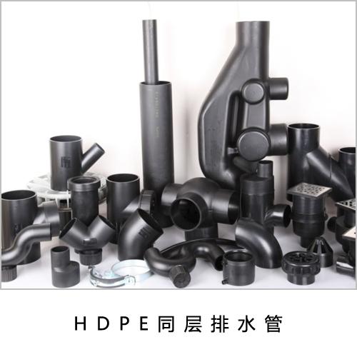 HDPE管件的技术优点