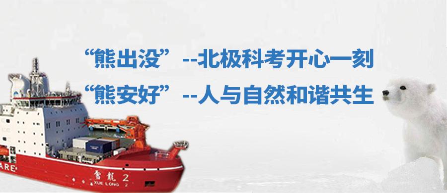 """""""熊出没"""",北极科考开心一刻 ;""""熊安好"""",人与自然和谐共生!"""