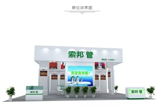 2018上海国际建筑水展,我们不见不散!